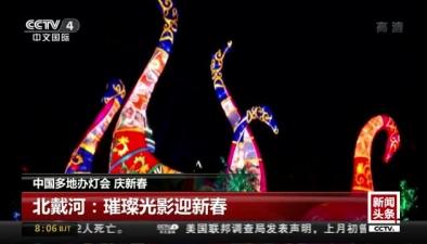 中國多地辦燈會 慶新春