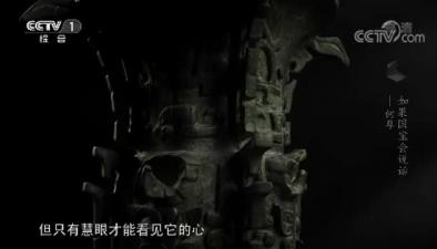 《如果國寶會説話》 何尊:這裏有中國