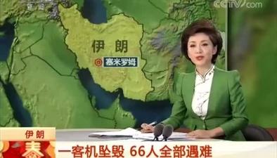 伊朗 一客機墜毀 66人全部遇難