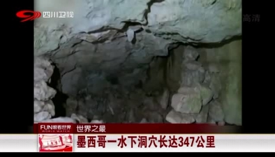 世界之最:墨西哥一水下洞穴長達347公裏