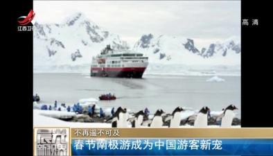 不再遙不可及:春節南極遊成為中國遊客新寵