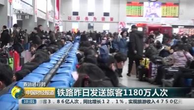 春運進行時:鐵路昨日發送旅客1180萬人次