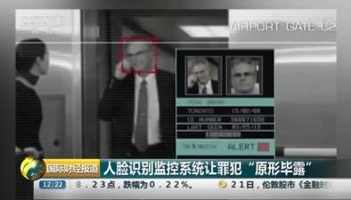 """人臉識別監控係統讓罪犯""""原形畢露"""""""