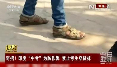 """奇招!印度""""中考""""為防作弊 禁止考生穿鞋襪"""