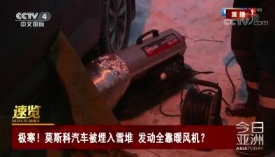 極寒!莫斯科汽車被埋入雪堆 發動全靠暖風機?