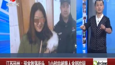 江蘇邳州:現金散落街頭 1小時內被路人全部撿回