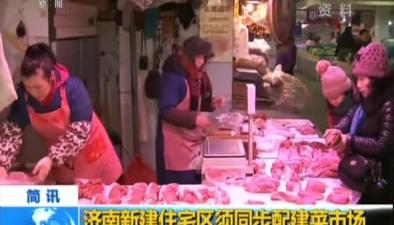濟南新建住宅區須同步配建菜市場