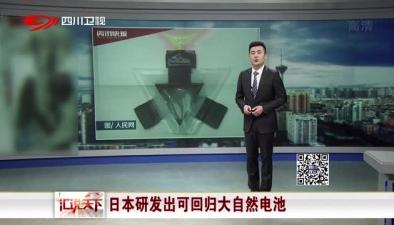 日本研發出可回歸大自然電池