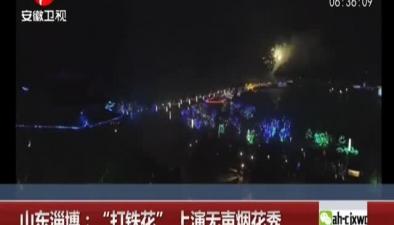 """山東淄博:""""打鐵花"""" 上演無聲煙花秀"""
