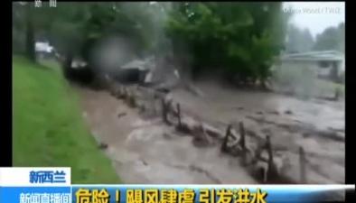 新西蘭:危險!颶風肆虐 引發洪水