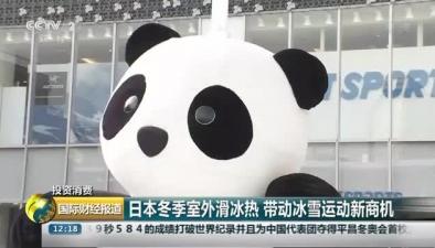 日本冬季室外滑冰熱 帶動冰雪運動新商機