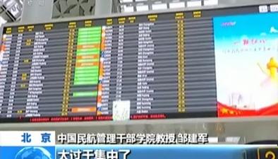 海南離島機票緊張:專家遊客熱情過高 機票供需失衡