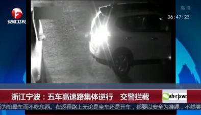 浙江寧波:五車高速路集體逆行 交警攔截