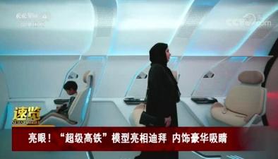 """亮眼!""""超級高鐵""""模型亮相迪拜 內飾豪華吸睛"""