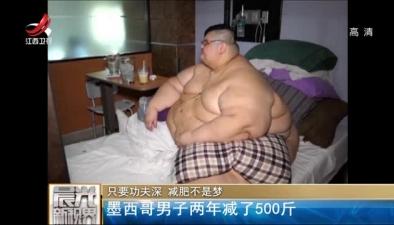 只要功夫深 減肥不是夢:墨西哥男子兩年減了500斤