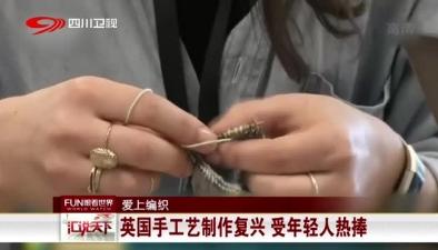 愛上編織:英國手工藝制作復興 受年輕人熱捧