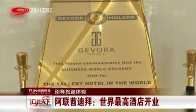 阿聯酋迪拜:世界最高酒店開業