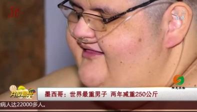 墨西哥:世界最重男子 兩年減重250公斤