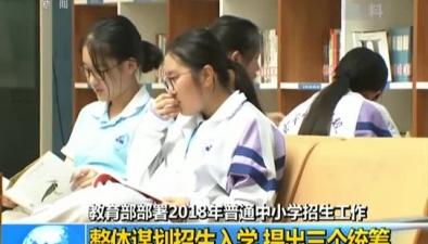 教育部:部署2018年普通中小學招生工作