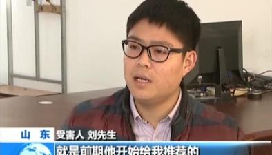 山東德州警方破獲網絡詐騙案:輕信網上薦股 男子被騙22萬