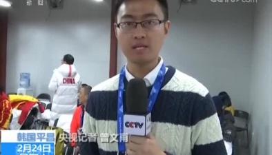 """平昌冬奧會 央視記者探班""""北京八分鐘""""團隊"""