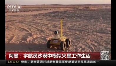 阿曼:宇航員沙漠中模擬火星工作生活