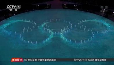 平昌冬奧會落幕 2022年北京再見