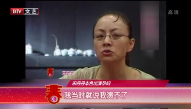 宋丹丹 本色出演孕婦