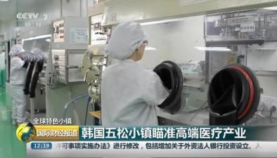 全球特色小鎮:韓國五松小鎮瞄準高端醫療産業