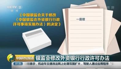銀監會修改外資銀行行政許可辦法