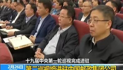 十九屆中央第一輪巡視完成進駐:第二巡視組進駐中國郵政集團公司