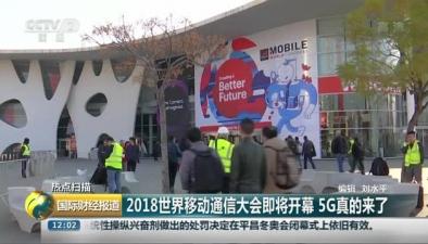 2018世界移動通信大會即將開幕 5G真的來了