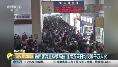 鐵路客流量持續高位 連續五天日均突破千萬人次