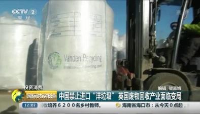 """中國禁止進口""""洋垃圾"""" 英國廢物回收産業面臨變局"""