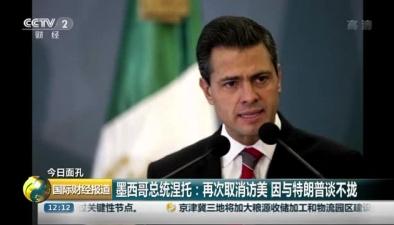 墨西哥總統涅托再次取消訪美 因與特朗普談不攏