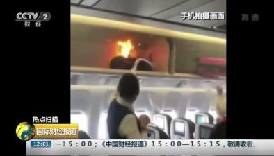 廣州至上海航班乘客充電寶自燃