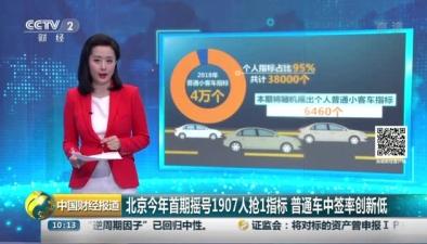 北京今年首期搖號1907人搶1指標 普通車中簽率創新低