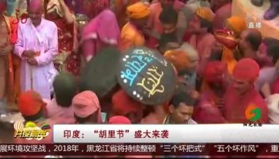 """印度:""""胡裏節""""盛大來襲"""