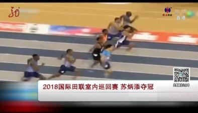 2018國際田聯室內巡回賽 蘇炳添奪冠