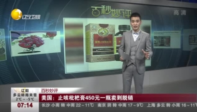 美國:止咳枇杷膏450元一瓶賣到脫銷