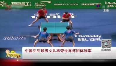 中國乒乓球男女隊再奪世界杯團體冠軍