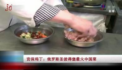 宮保雞丁:俄羅斯聖彼得堡最火中國菜