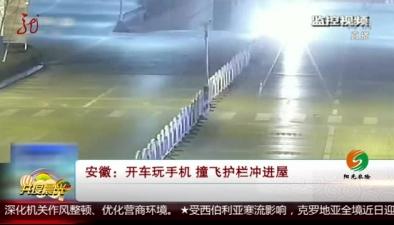 安徽:開車玩手機 撞飛護欄衝進屋