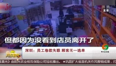 深圳:員工卷款失聯 顧客無一逃單