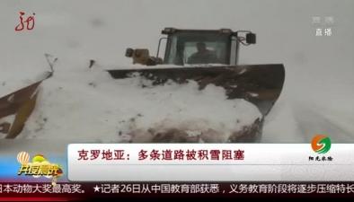 克羅地亞:多條道路被積雪阻塞