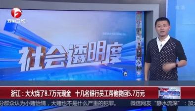 浙江:大火燒了8.7萬元現金 十幾名銀行員工幫他救回5.7萬元