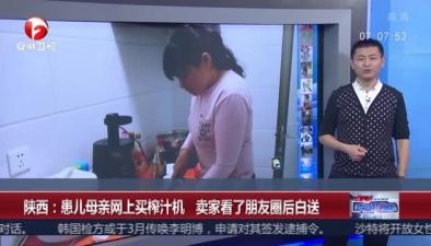 陜西:患兒母親網上買榨汁機 賣家看了朋友圈後白送
