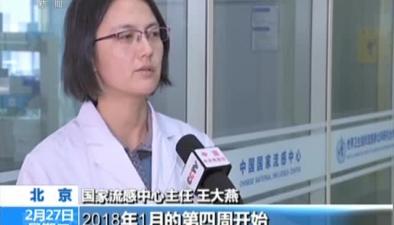 國家流感中心:3月份再次暴發流感可能性不大