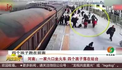 河南:一家六口坐火車 四個孩子落在站臺