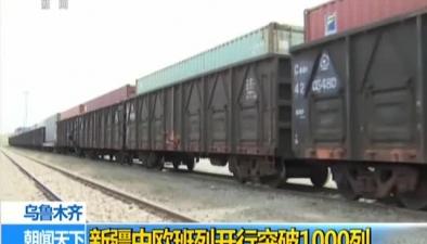 烏魯木齊:新疆中歐班列開行突破1000列
